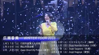 広瀬香美 Concert Tour 2018「オトナ広瀬スタイルへようこそ」チケット...