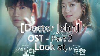 [Lyrics] Look at - Doctor John - 솔튼페이퍼 (SALTNPAPER)
