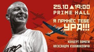 Концерт памяти Александра Куллинковича