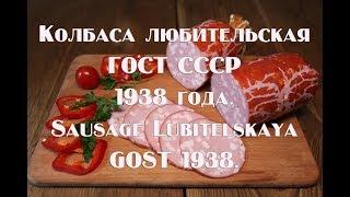 Колбаса любительская  ГОСТ СССР  1938 года  Sausage Lubitelskaya GOST 1938