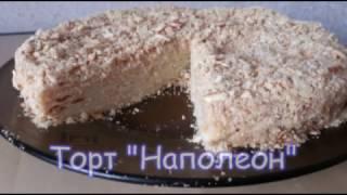 Всегда вкусно - Торт Наполеон (27)