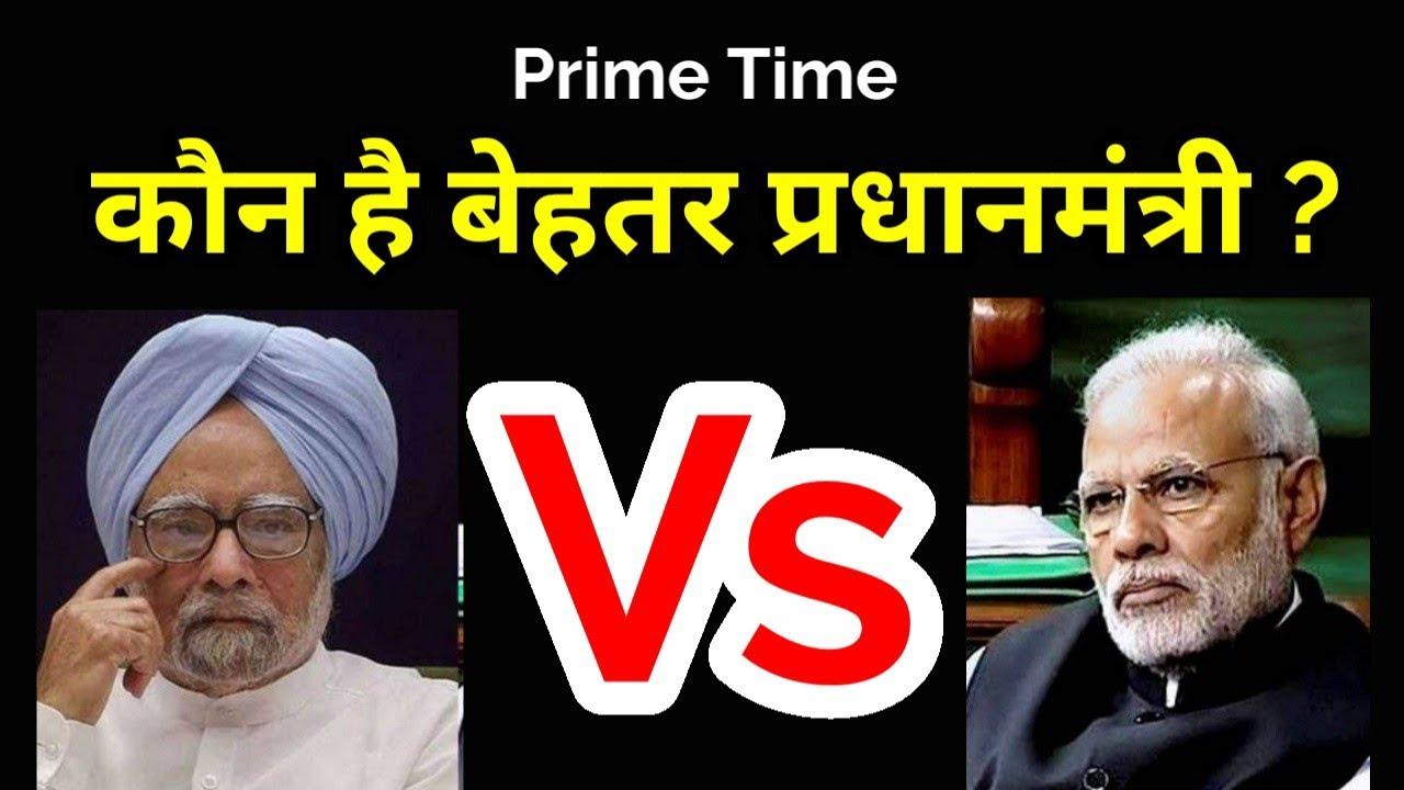 Prime Time: Narendra Modi Vs Manmohan Singh, Who Is Better Prime Minister Of India? कौन है बेहतर PM?
