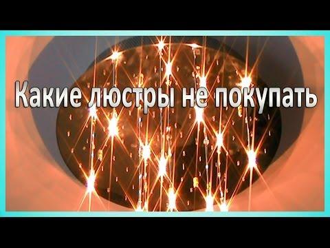 Какие люстры лучше не покупать (2) Проблемы при установке. Установка в Киеве