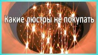 Какие люстры лучше не покупать (2) Проблемы при установке. Установка в Киеве(, 2014-05-18T11:07:13.000Z)