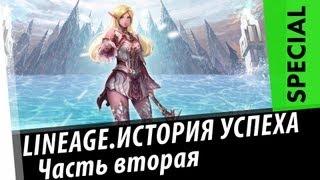 LINEAGE. История успеха. Часть вторая. via MMORPG.su