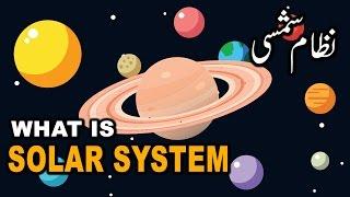 Dibujos animados Cuentos para Niños en el Urdu y el Hindi   Nizam e Shamsi   ¿Qué es el Sistema Solar