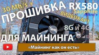 RX580 прошивка карт на 4Gb  и 8Gb  больше 30 Mh/s