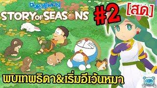 อัพที่ขุดเหมือง หาอีเว้นหมา เก็บตังค์ผ่านฤดูใบไม้ผลิแรก! Doraemon: Story of Season # 2 (14/10/2019)