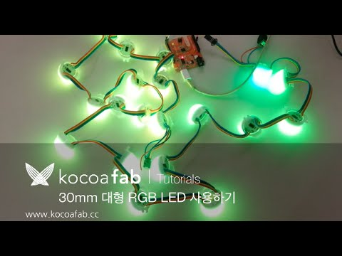 30mm rgb led kocoafab youtube. Black Bedroom Furniture Sets. Home Design Ideas