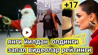 2020 ЗАПАЛ ВИДЕОЛАР РЕЙТИНГИ ШОККИ КУП ИЧИБ ЮБОРДИ
