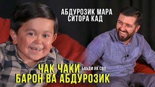 БАРОНУ АБДУРОЗИК МИЛЛИОНЕР ШУДАН! I БОЙИ АБДУ vs ХАСБИК
