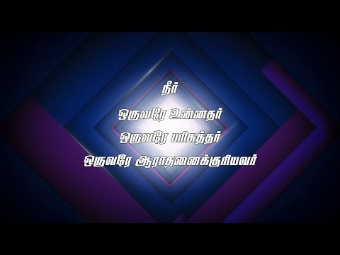 NEER ORUVARAE   Johnsam Joyson   Tamil Christian Song