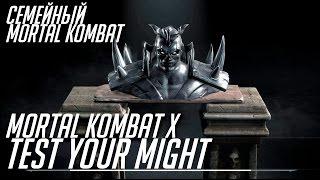 Семейный MORTAL KOMBAT X | Испытай свою силу