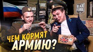 Download РОССИЙСКИЙ СУХПАЁК vs ИНОСТРАННЫЕ СУХПАЙКИ Mp3 and Videos