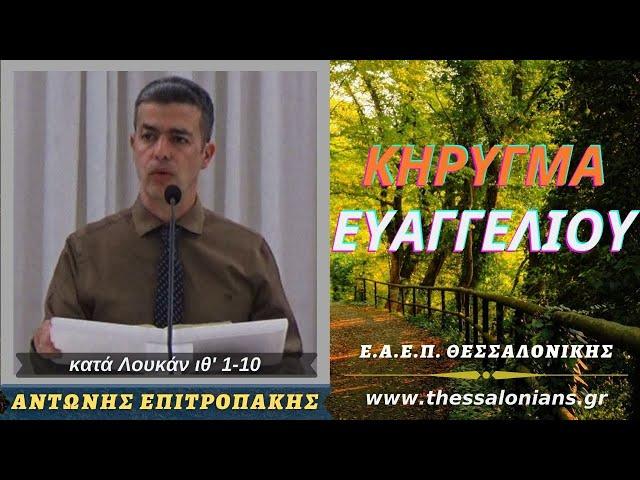 Αντώνης Επιτροπάκης 08-04-2021 | κατά Λουκάν ιθ' 1-10