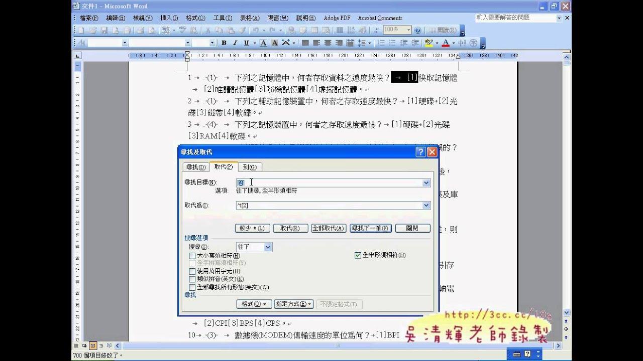 07 將PDF檔轉換成WORD表格EXCEL VBA教學3 - YouTube