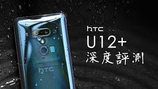「邦尼評測」手機界錄影機?HTC U12+ 開箱評測(值不值得買?Ultrapixel 4 相機、BoomSound HiFi、Edge Sense 2 )