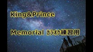 【King&Prince】キンプリMemorialカラオケ風アレンジ