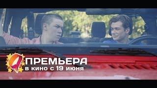 Пластик (2014) HD трейлер | премьера 29 мая