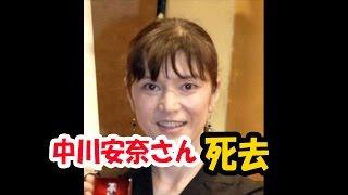 中川安奈さん死去 子宮体がんのため。夫の栗山民也さんに看取られる。49...