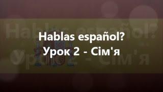 Іспанська мова: Урок 2 - Сім'я