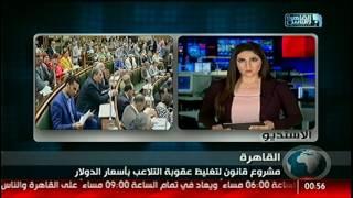 نشرة الواحدة صباحا 9 أغسطس من القاهرة والناس