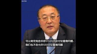张军:不会也不允许在G20讨论香港问题