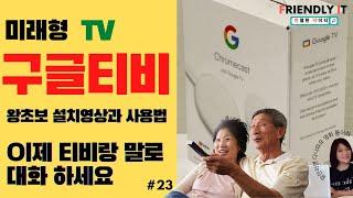 구글티비 크롬캐스트 미래형 티비 사용기 넷플릭스 유튜브…