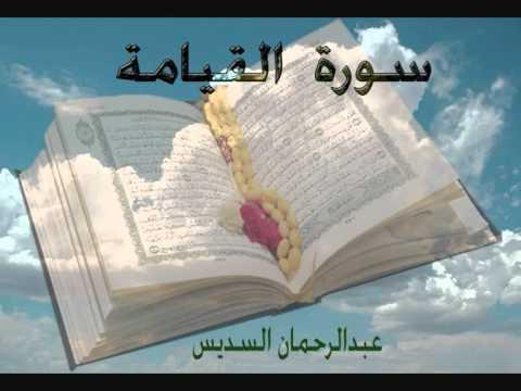 سورة القيامة -عبدالرحمن السديس- Sourat El-Kiama