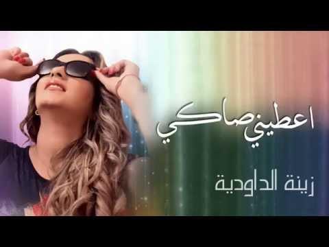 Zina Daoudia   Aatini Saki Official Audio  زينة الداودية   أعطني صاكي