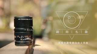 镜间名录   徕卡全能之王 75mm F2.0 ASPH Apo-Summicron-M
