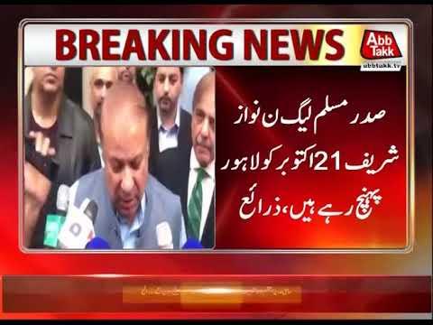 PML N President Nawaz Sharif To Arrives in Lahore on Oct 21
