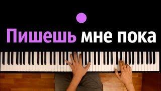 10AGE, Ханза - Пишешь мне пока ● караоке | PIANO_KARAOKE ● ᴴᴰ + НОТЫ & MIDI