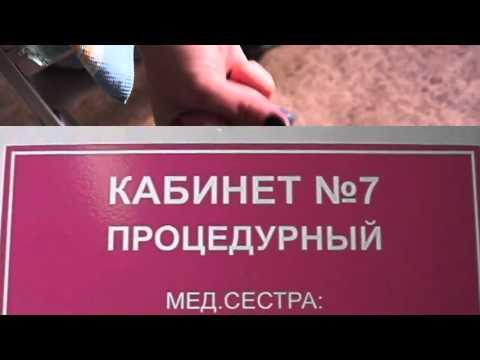 интернет регистратура женская консультация 9