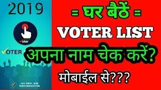 Voter List में आपना नाम कैसे चेक करें ? Voter Helpline App | Online Voter ID  Card | ECI 2019 || screenshot 3
