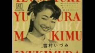 雪村いづみ - シェーン/遥かなる山の呼び声