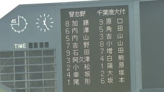 千葉商大付vs習志野 ダイジェスト(2015夏/千葉県大会・準々決勝)