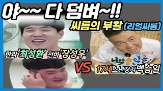 """씨름의부활)현추석한라장사""""최성환""""_천…"""