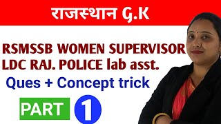 LIVE CLASS RAJASTHAN GK DAY-1 FOR RSMSSB LDC LAB ASST. WOMAN SUVERVISIOR