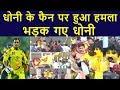 Attack on Dhoni Fan | DHONI Super Fan Attacked in Protest | CSK vs KKR | Cauvery Issue | Chennai