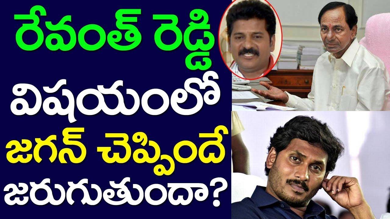 YS Jagan Lesson To CM KCR On Revanth Reddy, Telangana #1
