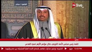 رئيس مجلس الأمة الكويتي: لن تفلح أي محاولات لطمس هوية القدس