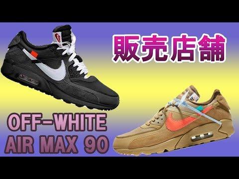 【販売店舗】off-white-x-nike-air-max-90
