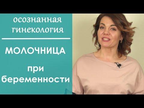 Выпуск 59. МОЛОЧНИЦА при беременности. Осознанная гинекология