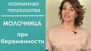 видео Молочница при беременности