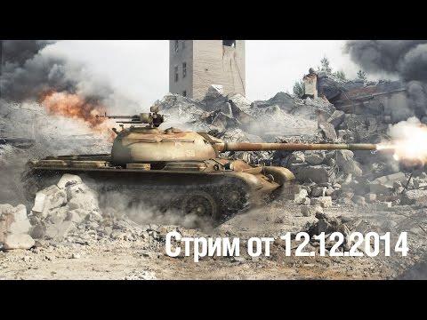 Видео Марафон на type 59