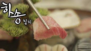 #하송참치 수완지구코스요리 광주일식집 고급진 코스요리는…
