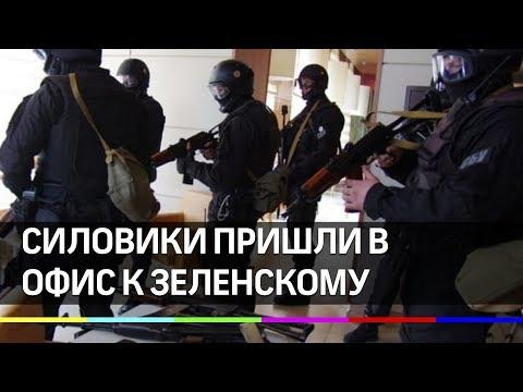 Силовики пришли в офис Зеленского