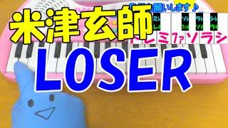 1本指ピアノ【LOSER】米津玄師 簡単ドレミ楽譜 初心者向け
