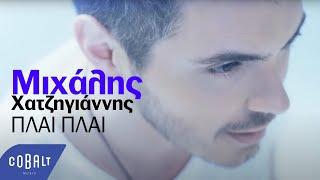 Μιχάλης Χατζηγιάννης - Πλάι πλάι | Mixalis Xatzigiannis - Plai plai - Official Video Clip